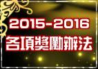 2015-2016 �啣僑摨血�������菔齒瘜�