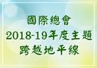 ����蝮賣��2018-19撟游漲銝駁�-頞�頞��啣像蝺�